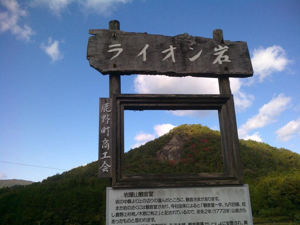 ライオン岩展望所