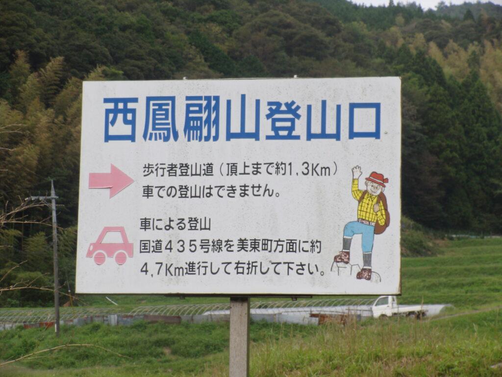 西鳳翩山登山口の看板