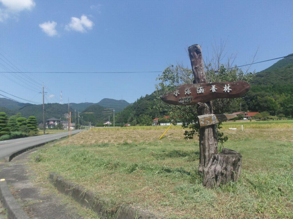 県道36号線の曲がり角 水源涵養林の道標