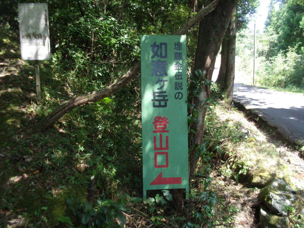 如意岳 日の峰コース登山口