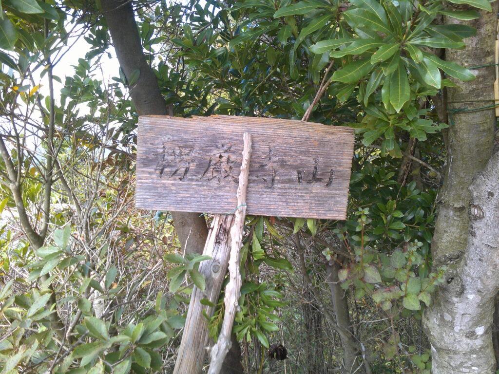 楞厳寺山の看板