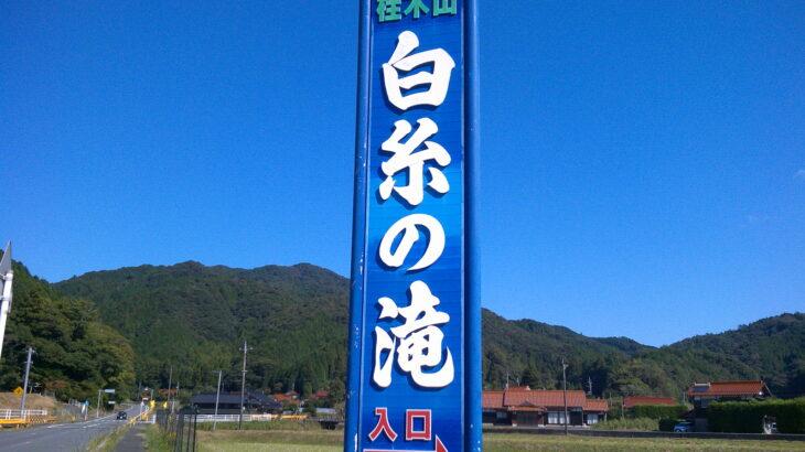 美祢市の白糸の滝