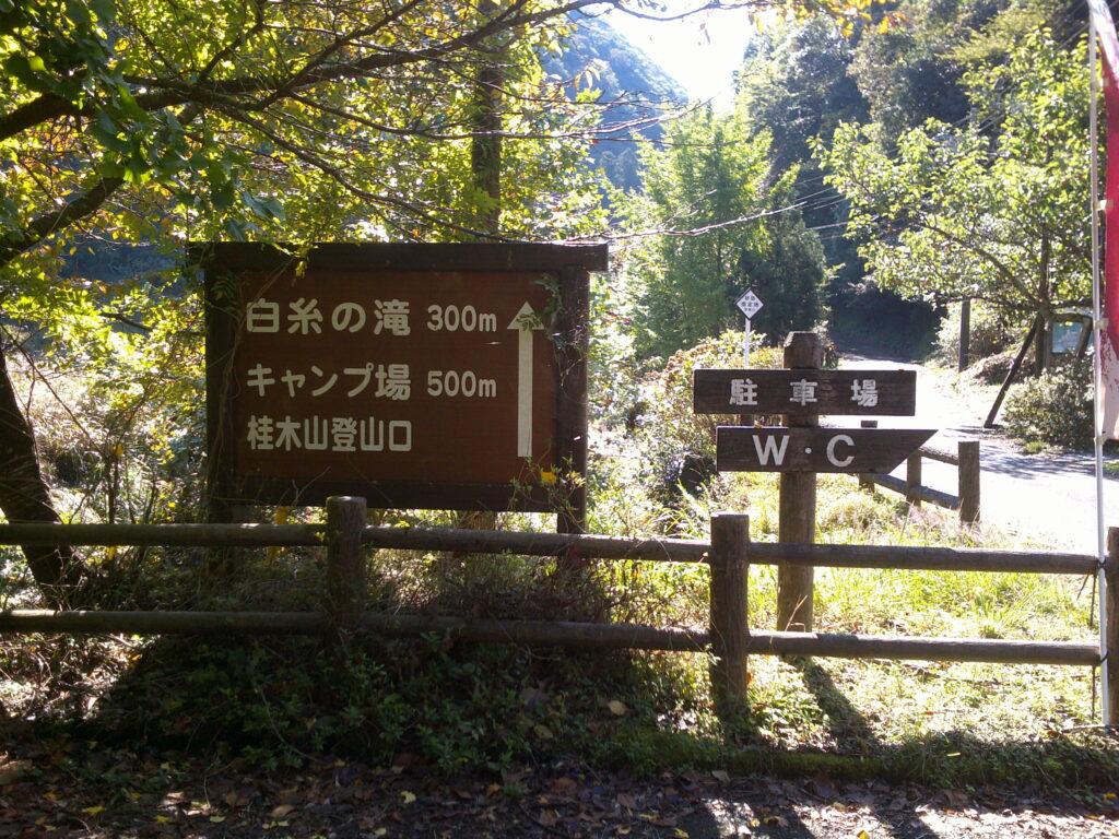 駐車場から白糸の滝までは300m