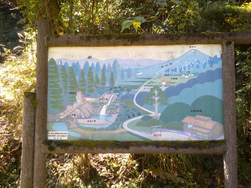 白糸の滝駐車場から桂木山までの看板