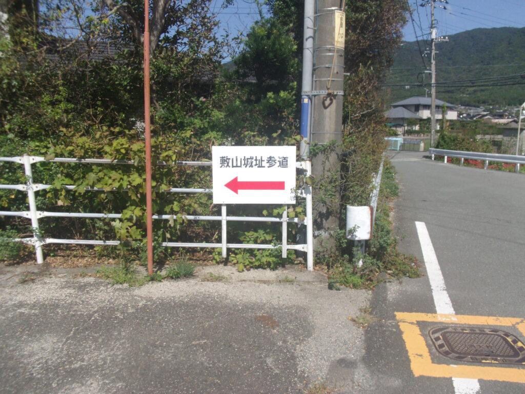 敷山城址参道の看板