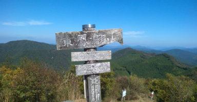 東鳳翩山山頂