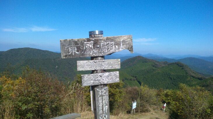 山口市の地蔵峠から東鳳翩山へ