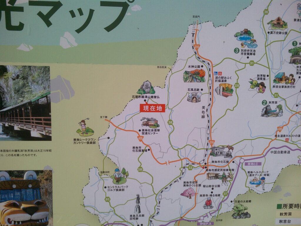 美祢市観光マップ