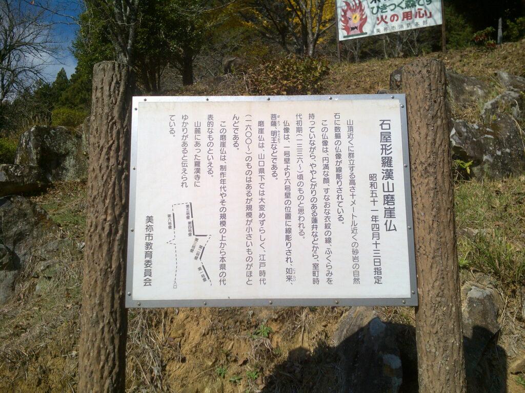 石屋形羅漢山摩崖仏の看板