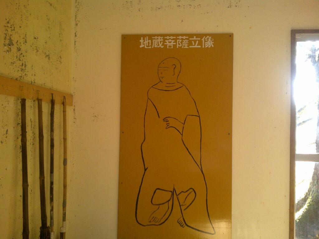 地蔵菩薩立像(写し絵)