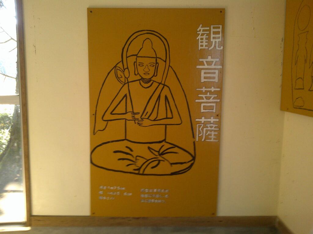 観音菩薩(写し絵)