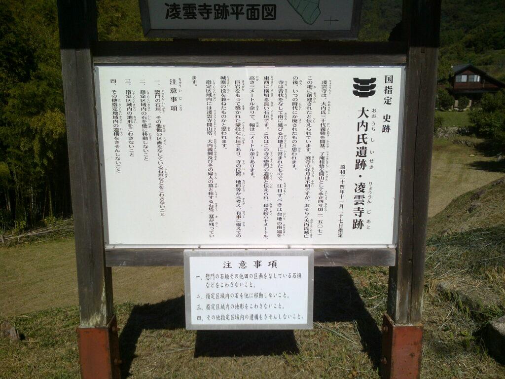 大内氏遺跡・凌雲寺跡の看板