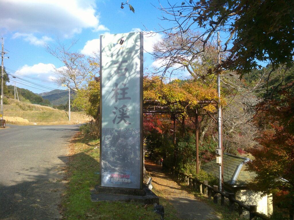 県道268号線沿いに石柱渓の看板