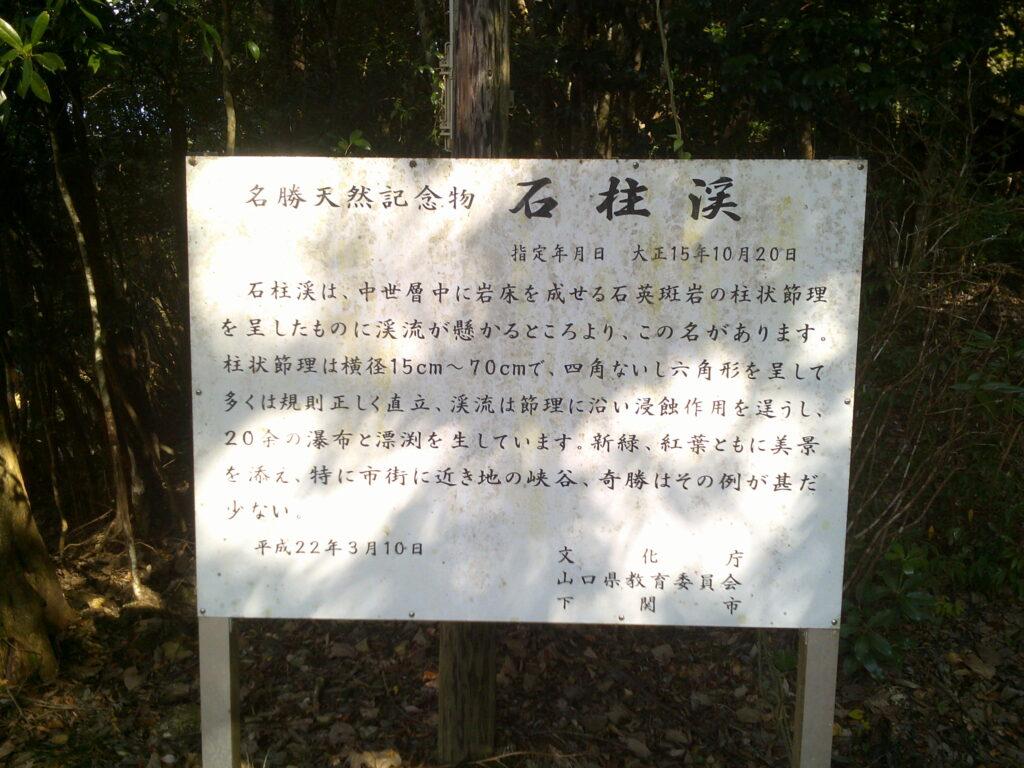 名称天然記念物 石柱渓