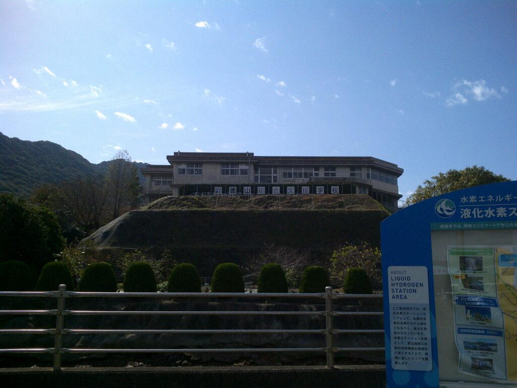 周南総合支援学校