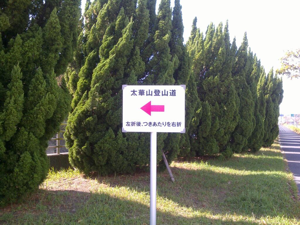 周南総合支援学校の曲がり角