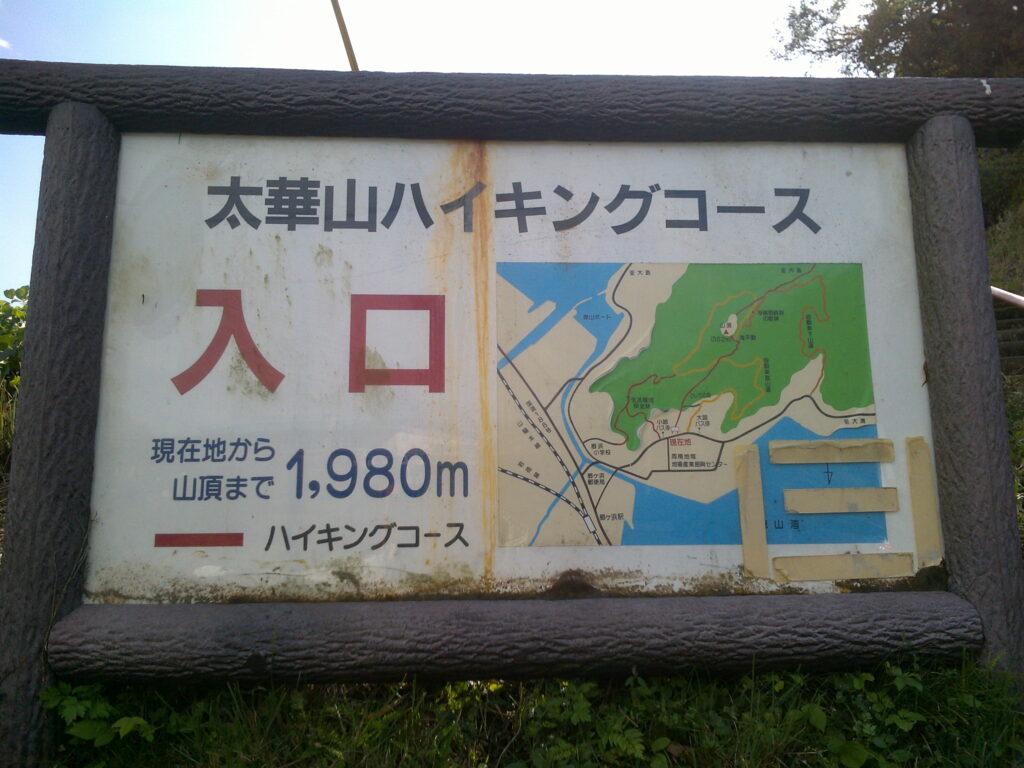 太華山ハイキングコースの看板