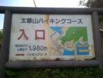 【速報】周南市の太華山ハイキングコースはまだ通行止め