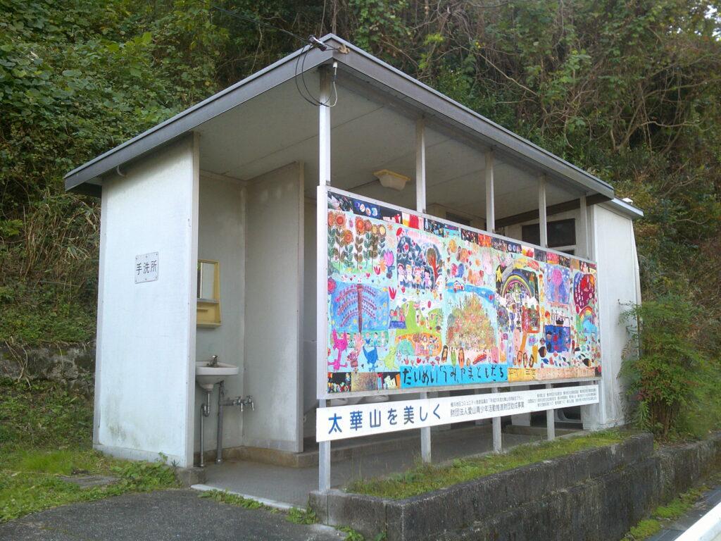 太華山ハイキングコース入口トイレ