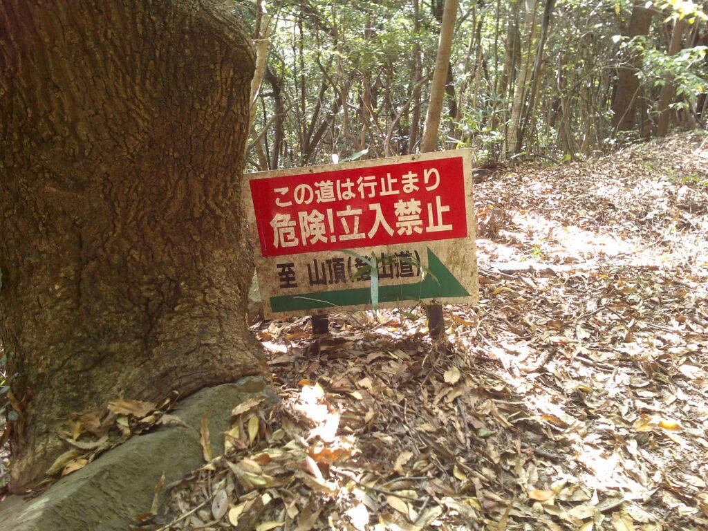 この道は行止り/至山頂