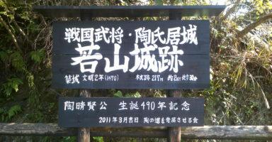 若山城跡の看板