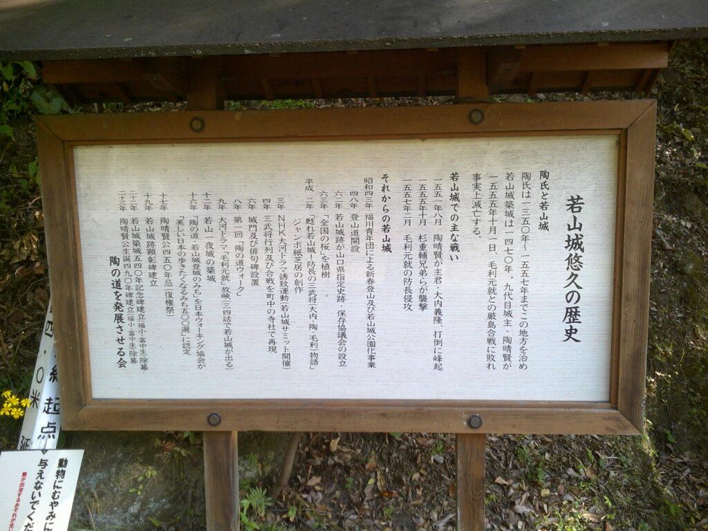 若山城悠久の歴史の看板