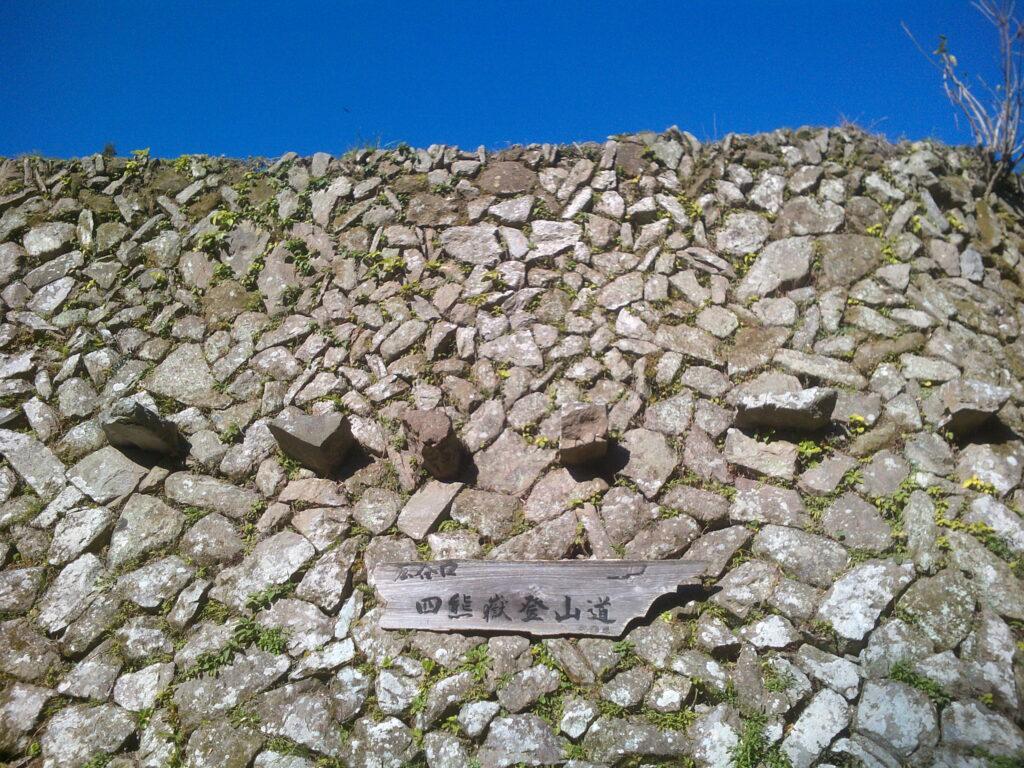 四熊ヶ岳登山口