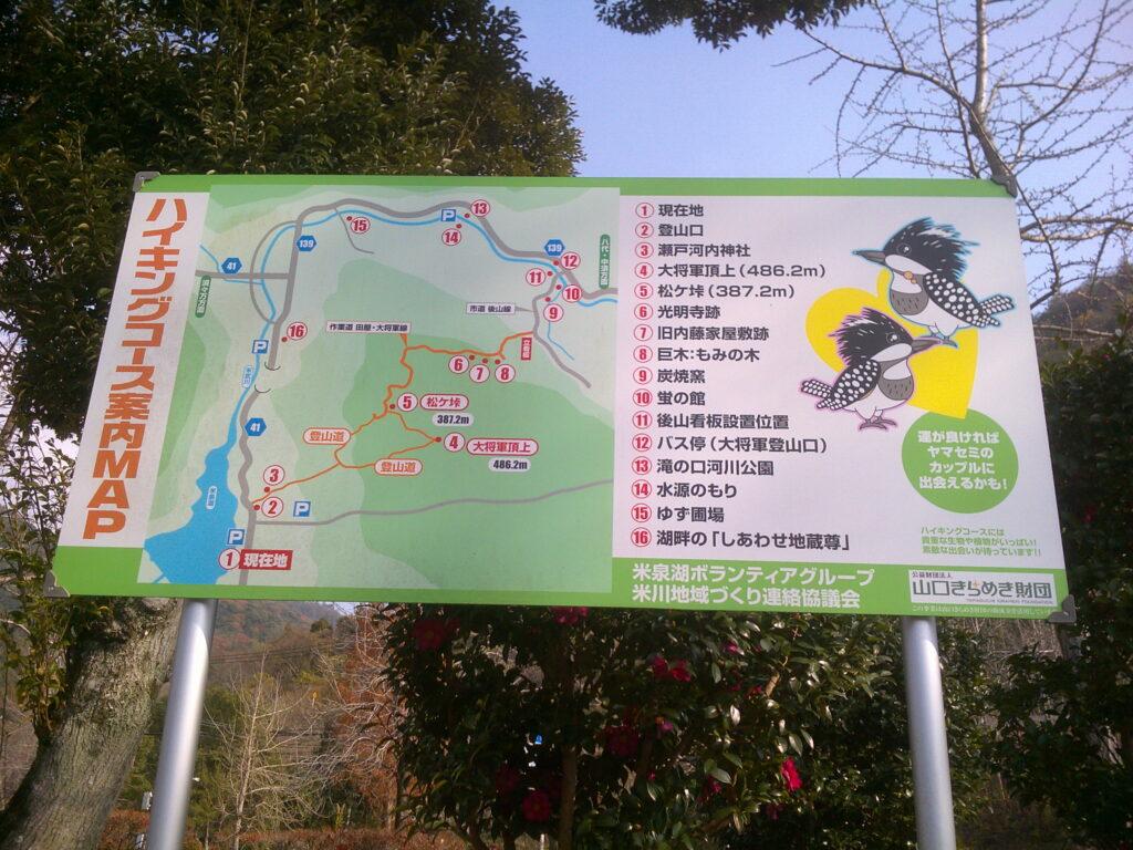 ハイキングコース案内MAP