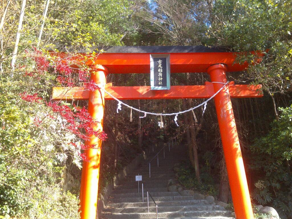 古尾稲荷神社鳥居