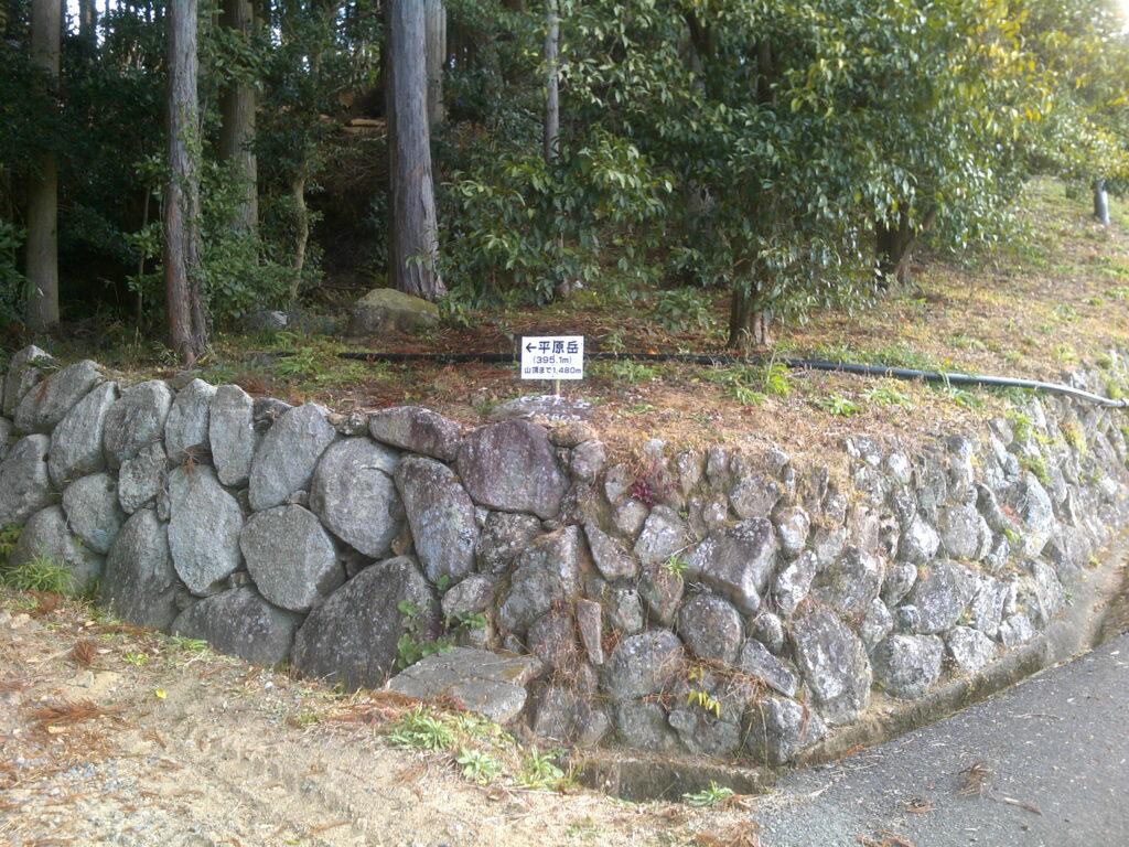 平原岳入口の看板