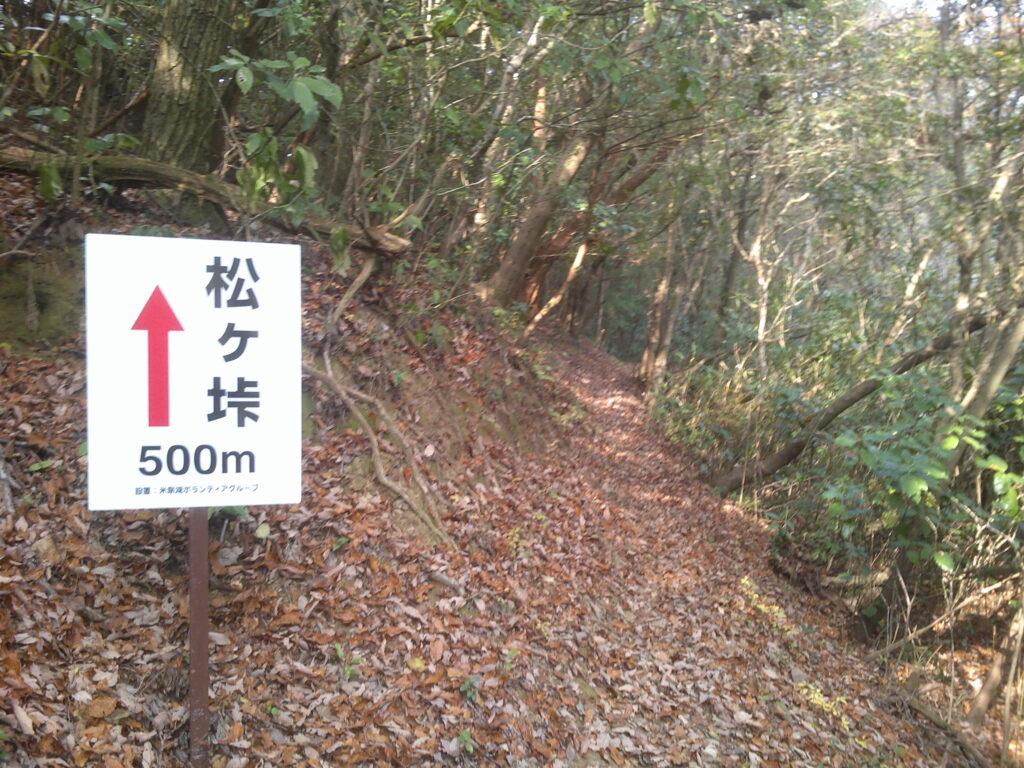 松ヶ峠へ500m