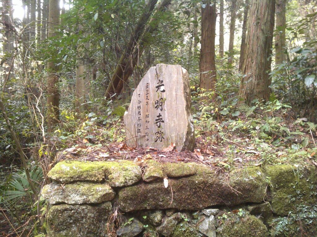 光明寺跡の石碑