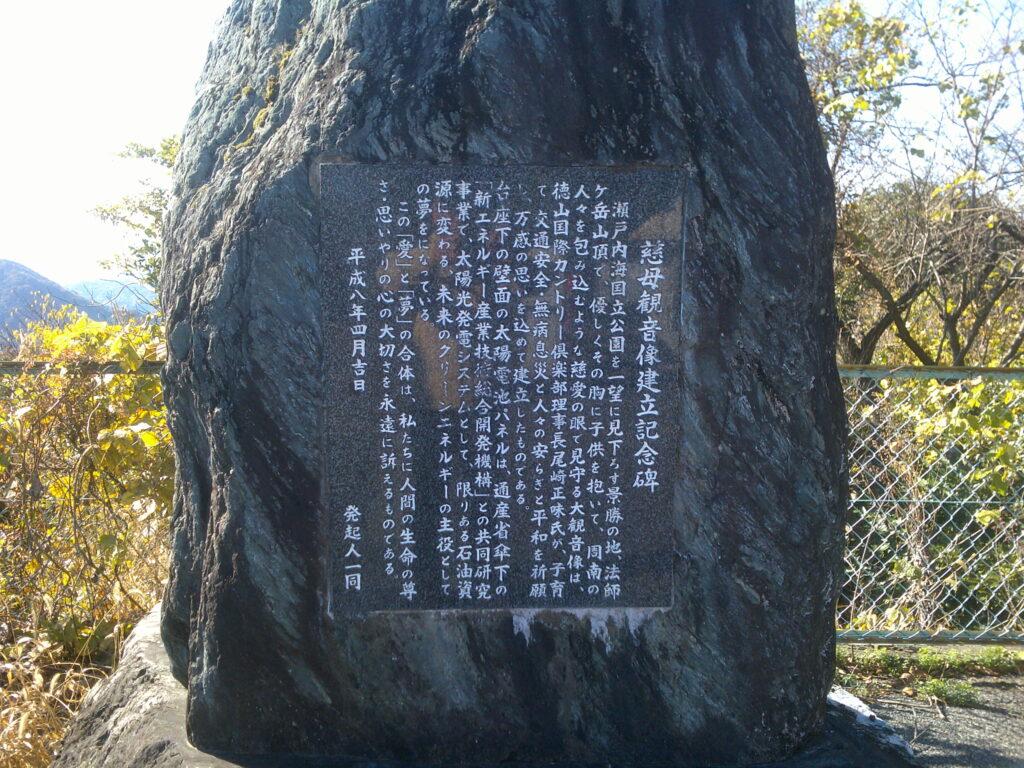 慈母観音像建立記念碑