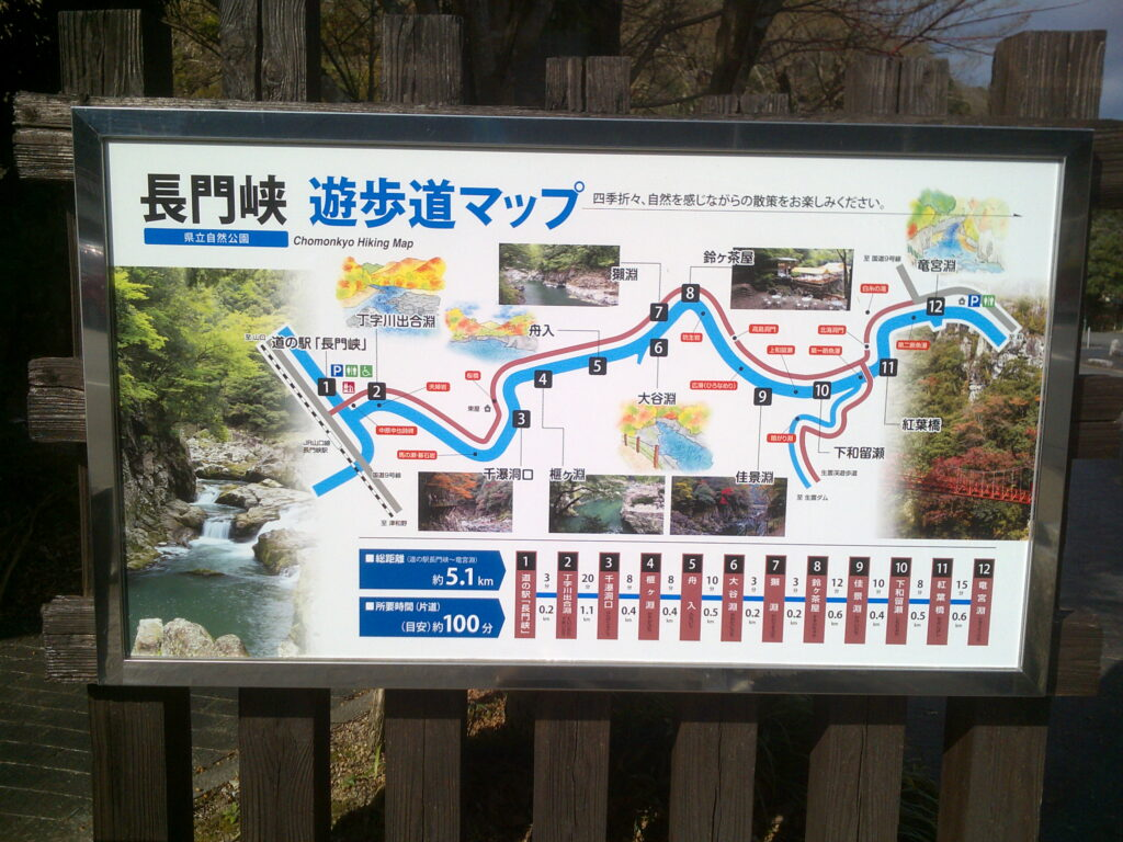 長門峡 遊歩道マップ