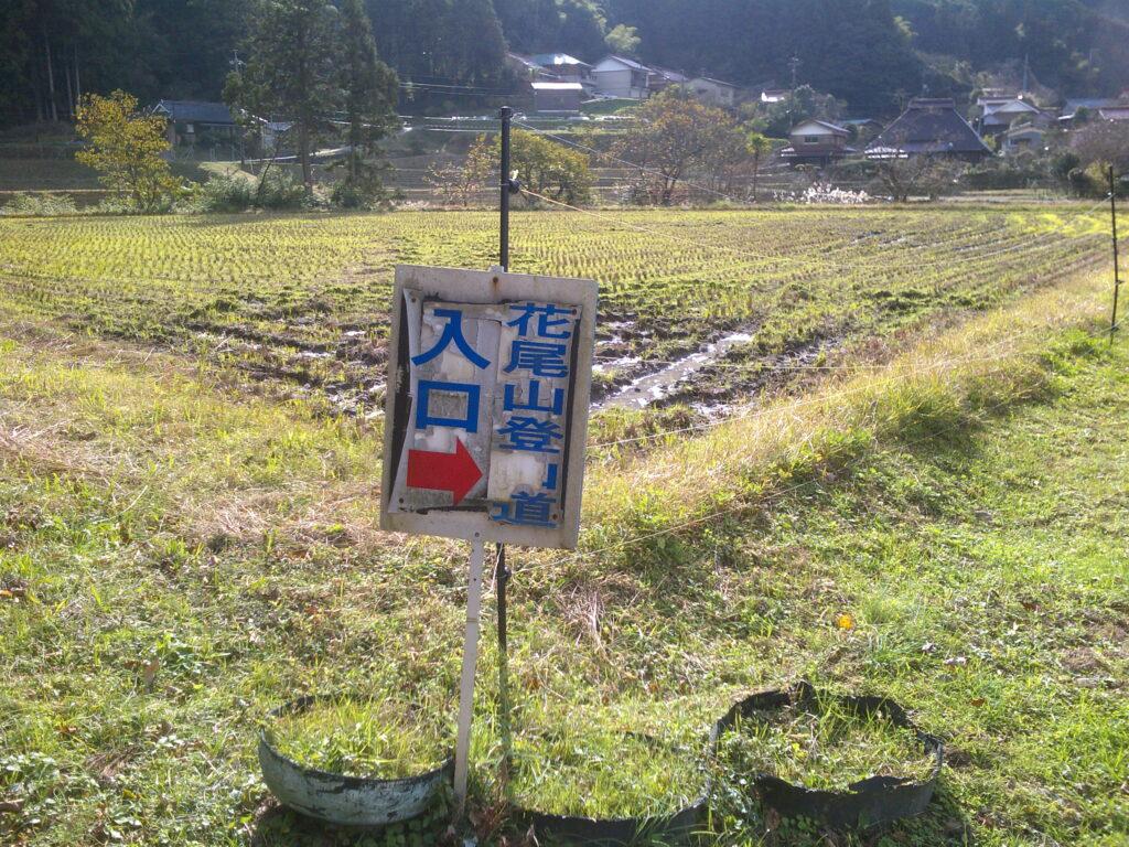 花尾山登山道の看板