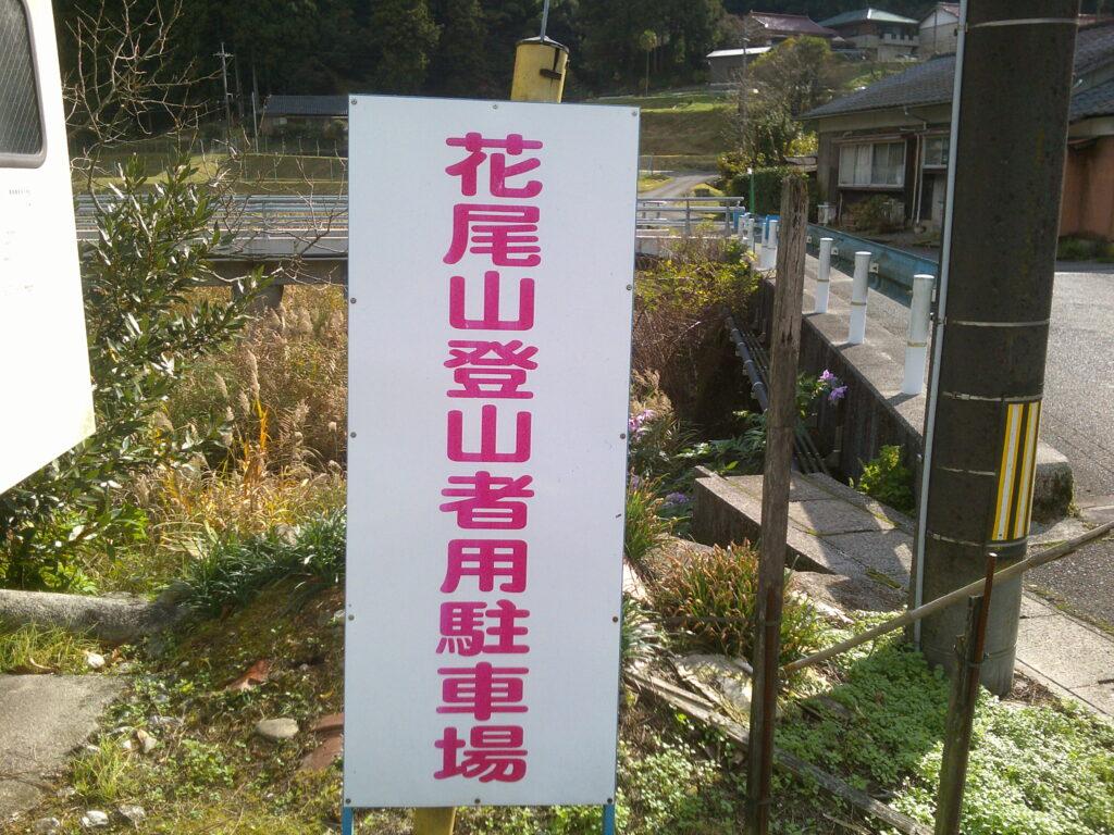 花尾山登山者駐車場の看板