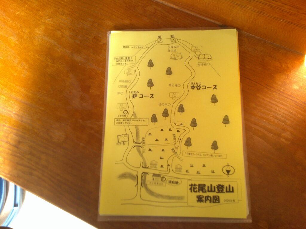 花尾山登山案内図