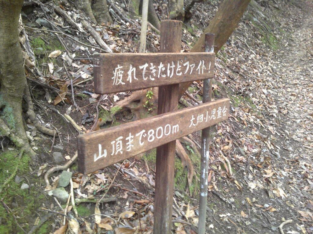 頂上まで800mの道標