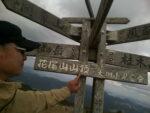 【山口県百名山】花尾山は360度ビュー