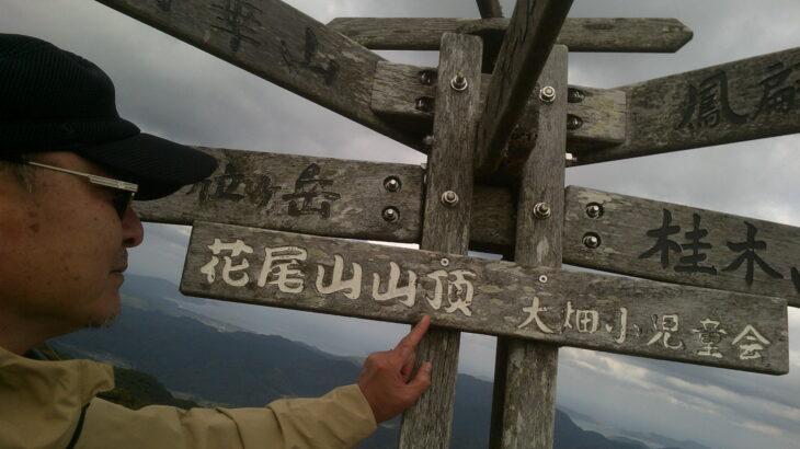あちこちの山を指す花尾山山頂の道標