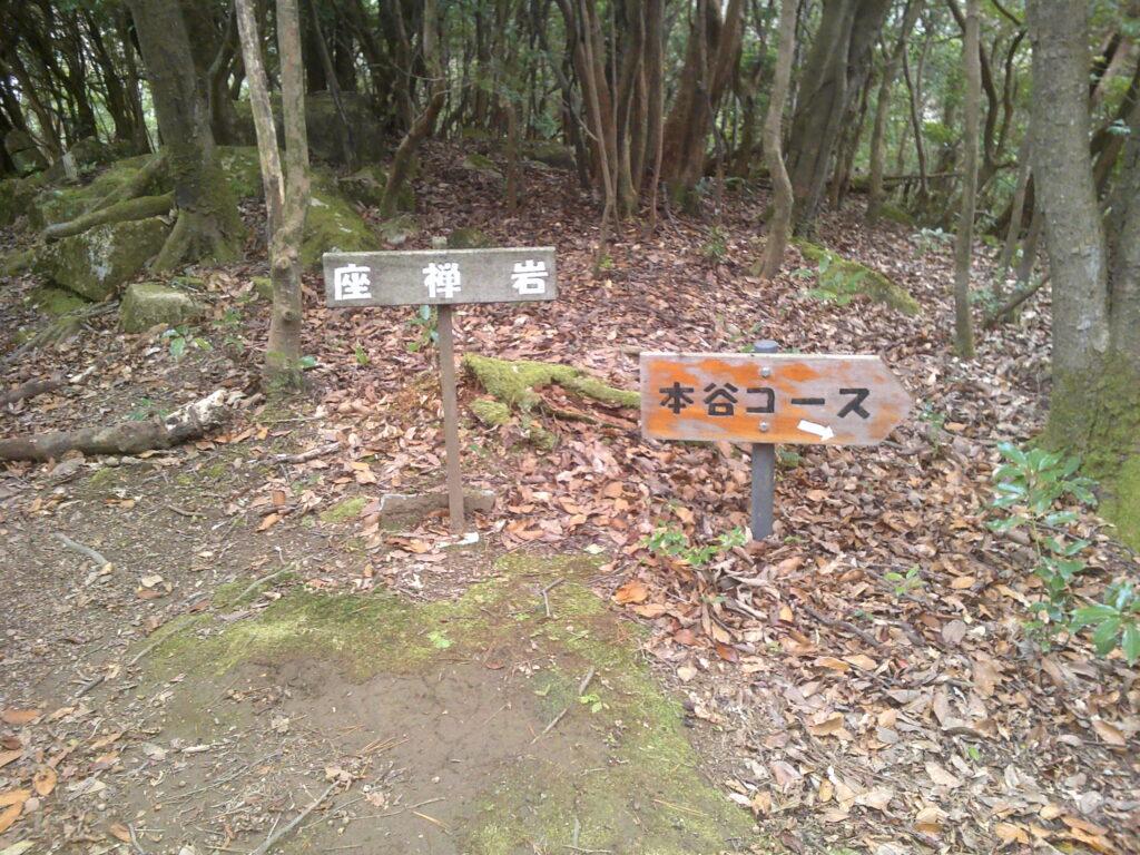 座禅岩と木谷コースの分岐