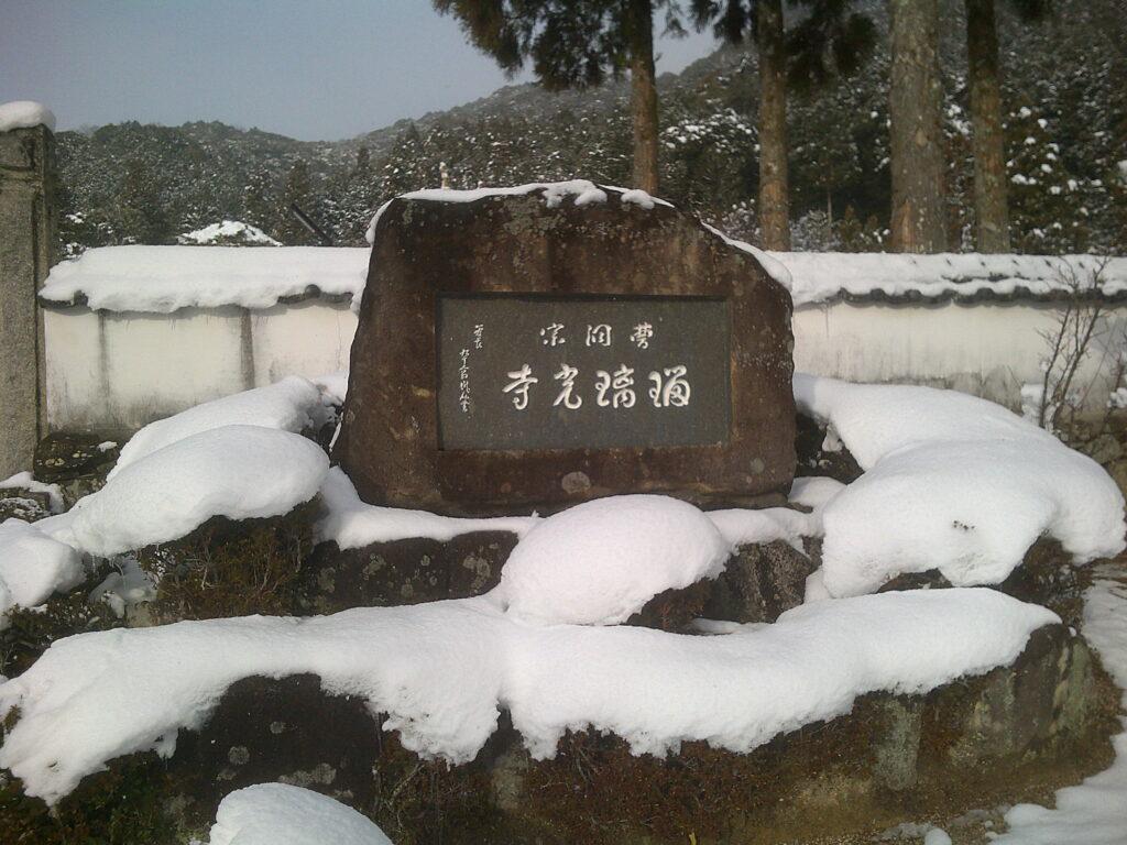瑠璃光寺の入口