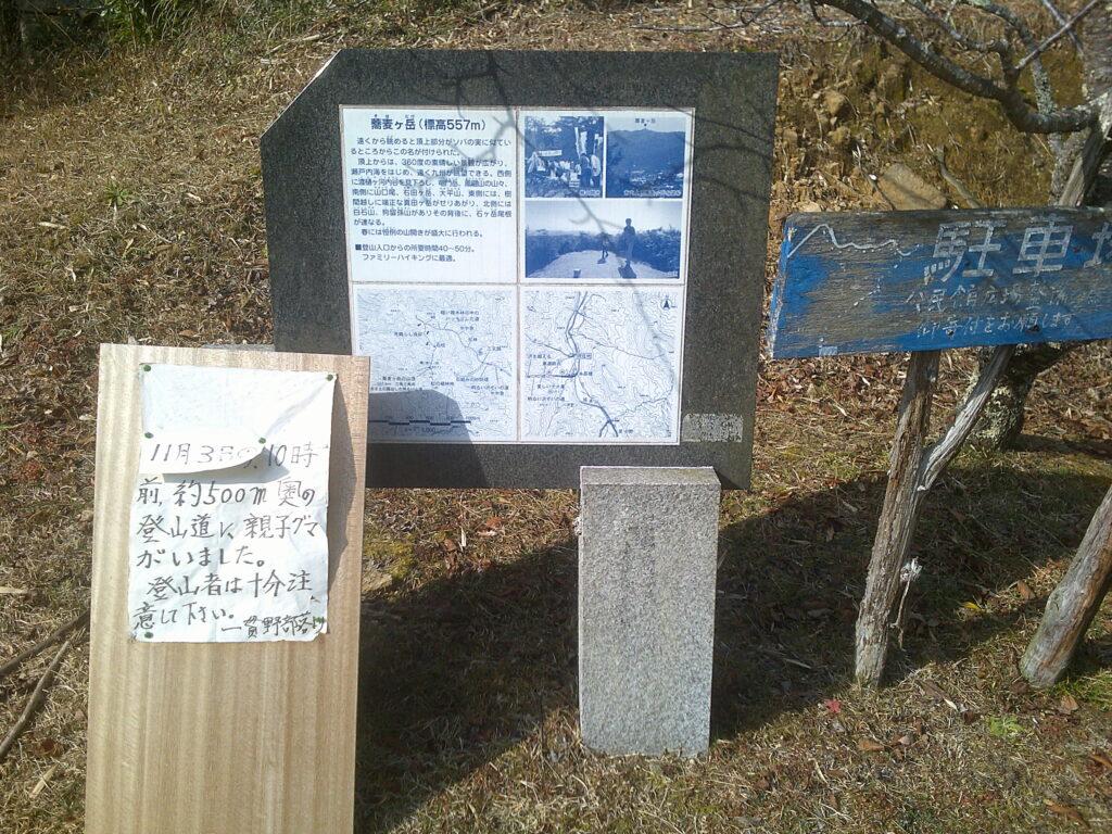 蕎麦ヶ岳登山口駐車場