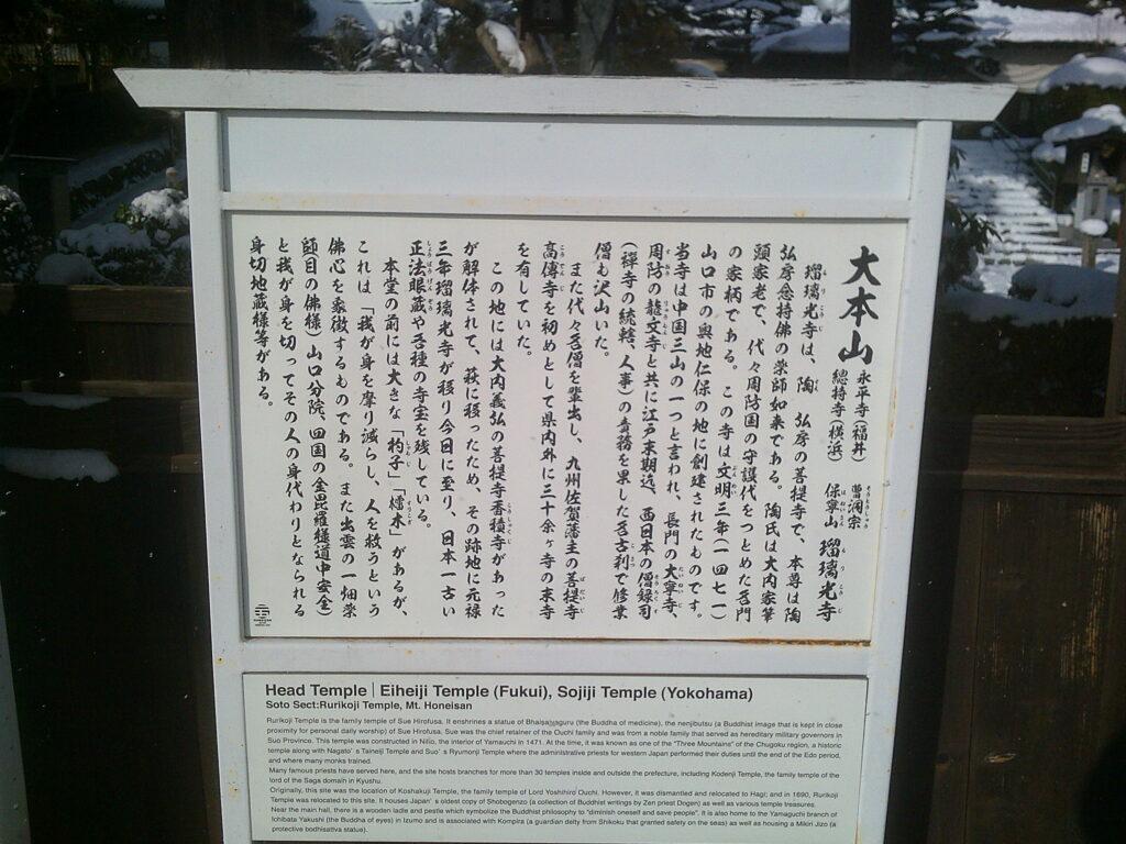 瑠璃光寺の看板