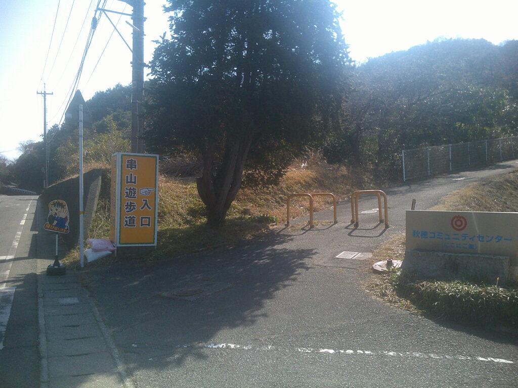 串山遊歩道 駐車場入口