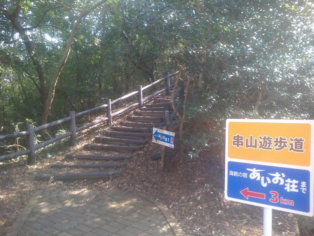 串山遊歩道 入口