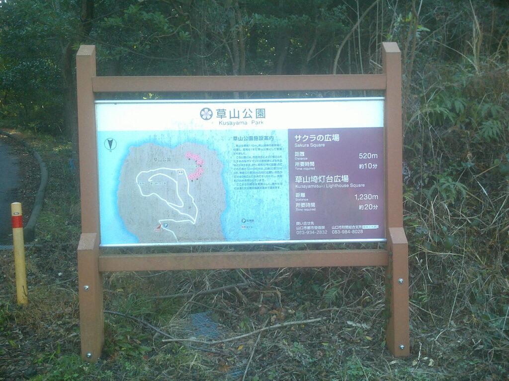 草山公園駐車場の看板
