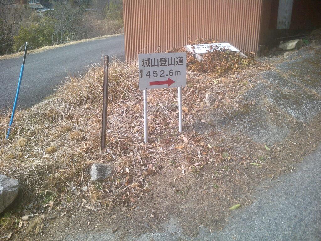 城山登山道の看板