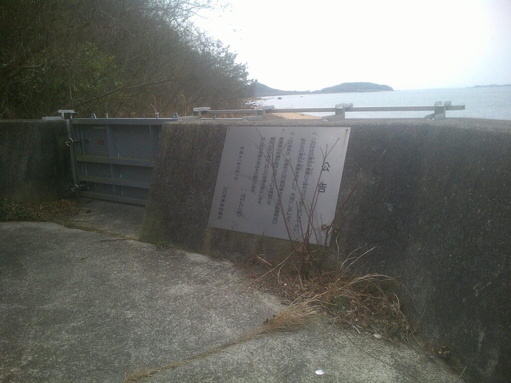 堤防の突き当り