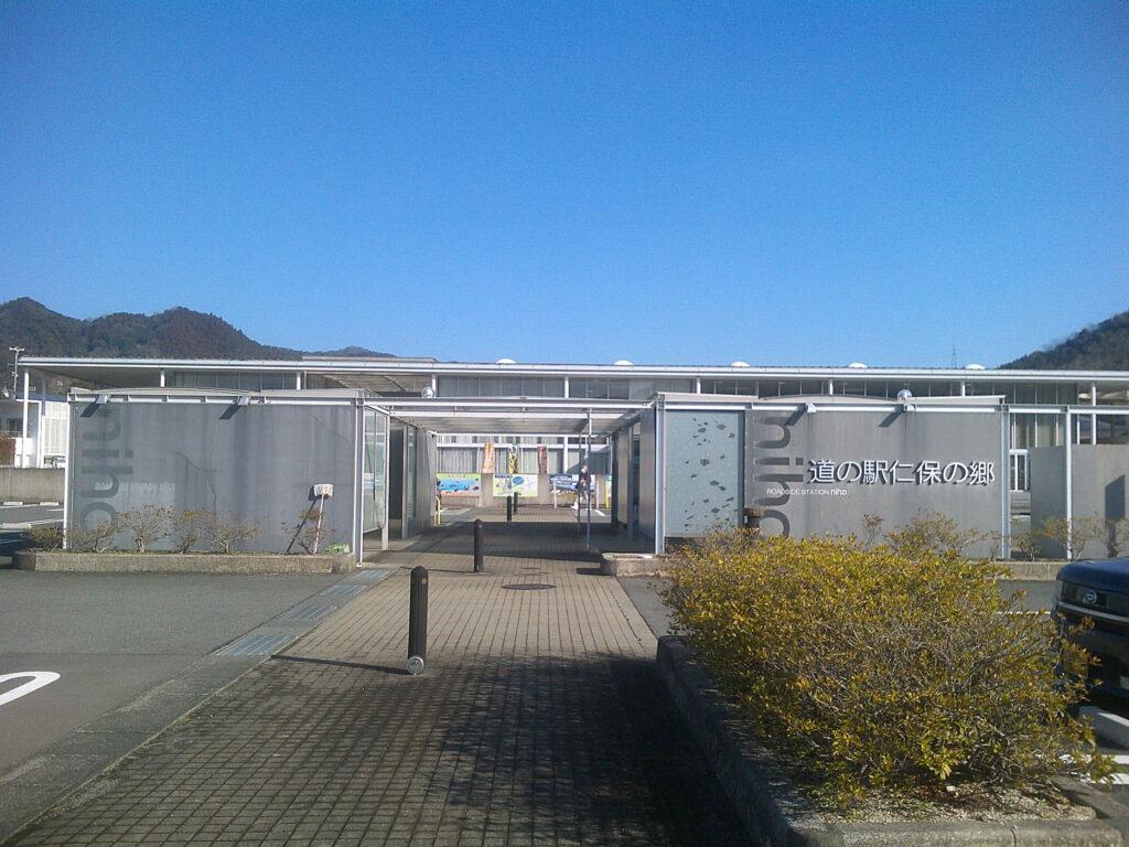 道の駅 仁保の郷